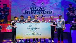OWOD第一赛季开战 清城玖墨苍鱼战队夺冠