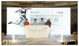重庆国际女子半程马拉松今日报名