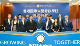 香港国米青训学院成立萨内蒂出席