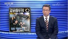 """电竞""""国家队""""上了CCTV13!"""