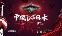 第三届极限之地PUBG中日对抗赛即将在上海举办