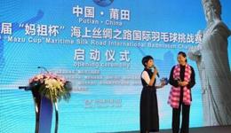 2018国际羽毛球挑战赛启动 前世界冠军张宁分享练球技巧