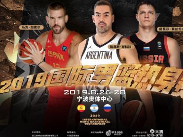 一票难得,2019国际男篮热身赛预售火爆