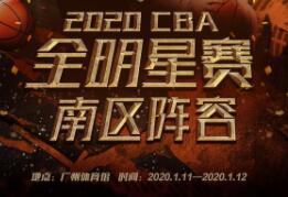 CBA全明星赛南北区阵容公布,杜锋、阿的江分别任主帅