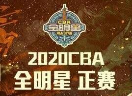 CBA全明星周末昨日广州拉开序幕 星锐队闪耀星锐赛