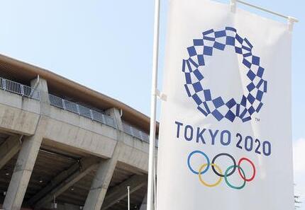 国际奥委会将与日方分担奥运延期追加费用