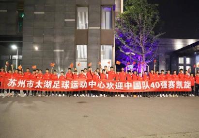 国足抵达苏州酒店集中隔离:祖国我们回来了