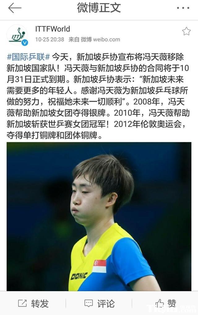 新加坡乒协将冯天薇移除国家队 给更多年轻人机会