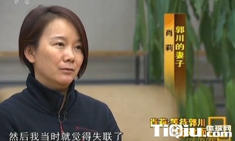 郭川妻子上节目 谈丈夫表现的坚强乐观