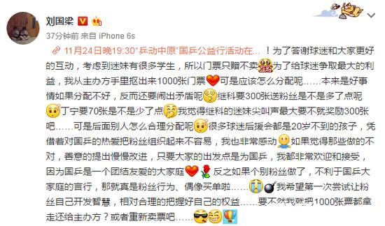 刘国梁微博发长文诉纠结 门票不够分为粉丝操碎心