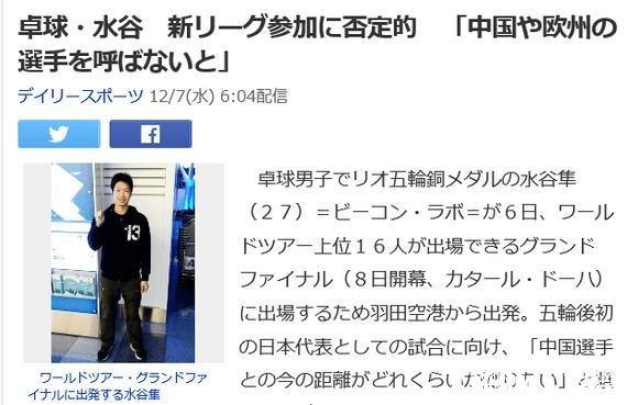 日本乒协想办职业联赛 水谷隼采访时泼冷水
