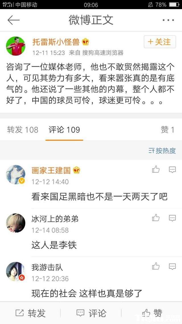 网曝国足黑幕 暗指助理教练李铁滥用职权