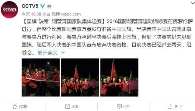 钢管舞锦标赛未备国旗 中国队集团退出决赛抗议