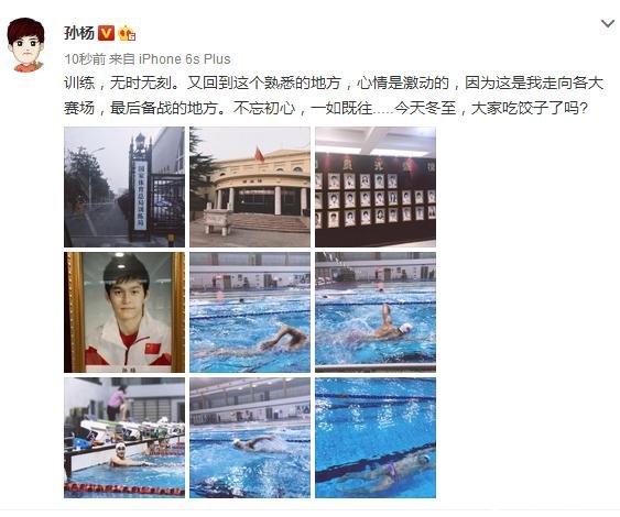 孙杨微博晒运动员光荣榜 孙杨已回到训练场备战