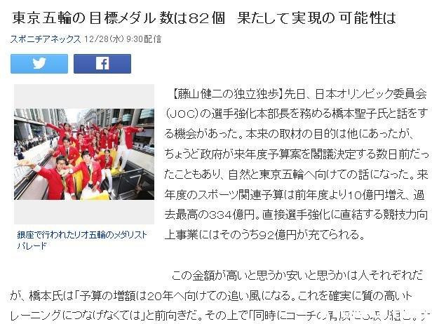 日本官员放豪言东京奥运会日本要夺82枚奖牌