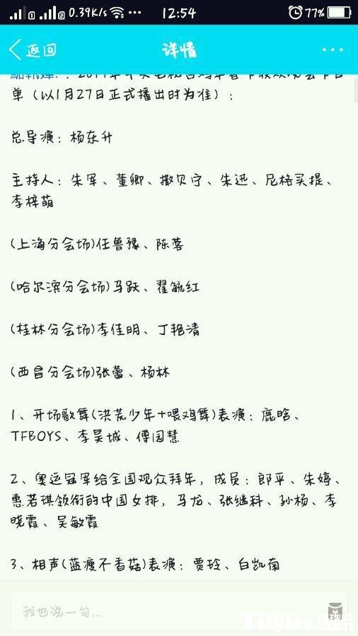春晚节目名单疑似曝光 郎平率领女排队员上春晚