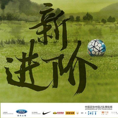 中国杯足球赛官方海报出炉 中国杯只求新进阶