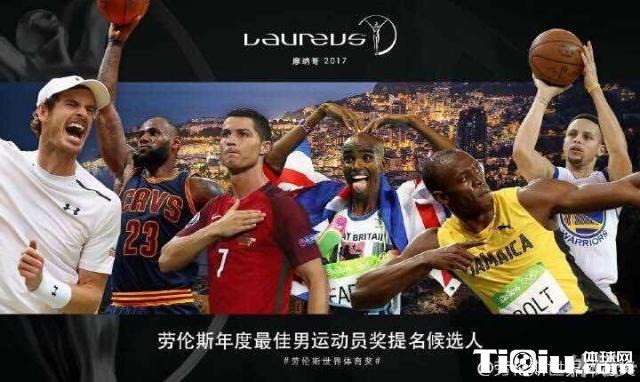 劳伦斯世界体育奖入围名单 中国无人入围