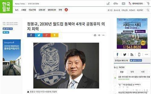 韩国世界杯黑哨事件 韩国欲和中国一同申办世界杯